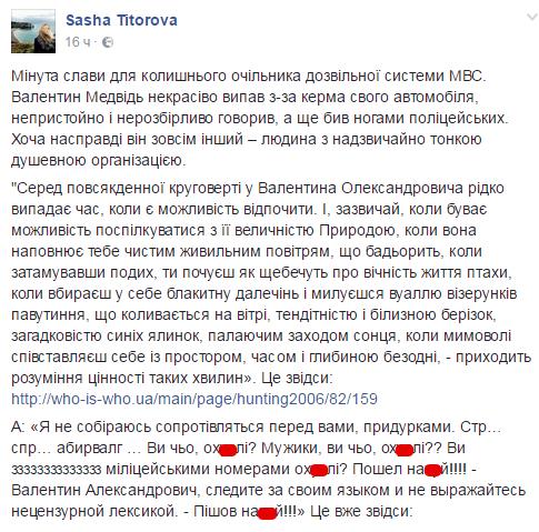 Бив ногами поліцейських: екс-чиновник МВС влаштував у Києві п'яний дебош