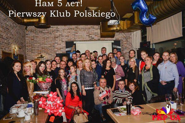 Празднование дня рождения клуба (5 лет) с участниками PKP UA