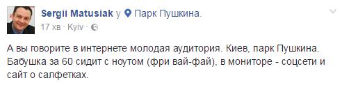 Соцсети и сайт о салфетках: в парке Киева засекли модерновую бабушку