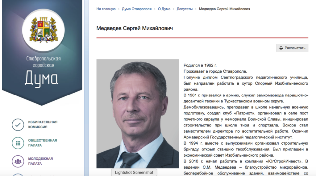 На Варламова напал Медведев: интересные подробности инцидента
