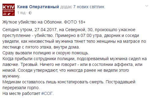 Перерізав горло і волочив із 5 поверху: у Києві сталося жахливе вбивство