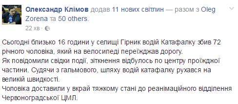 Безумно спешил: на Львовщине катафалк сбил пенсионера