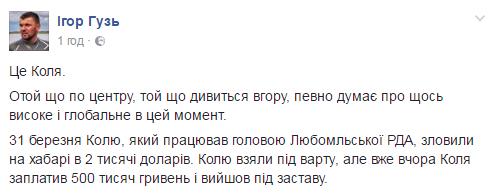 """""""Безобразие"""": топ-чиновнику с Волыни грозит отстранение от должности"""