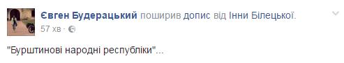 """""""Украина расползается по швам"""": соцсети взбудоражил незаконный блокпост под Ривне"""