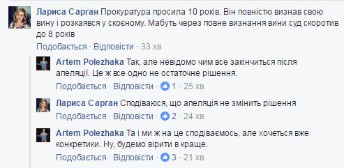 Резонансное ДТП с братом Полежаки: в Харькове виновника аварии приговорили к тюрьме