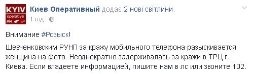 Любимое место - ТРЦ: в сети показали фото воровки, орудующей в Киеве
