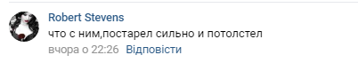 """""""Вурдулака з запою вийшов"""": у мережі висміяли """"переможного"""" Добкіна"""