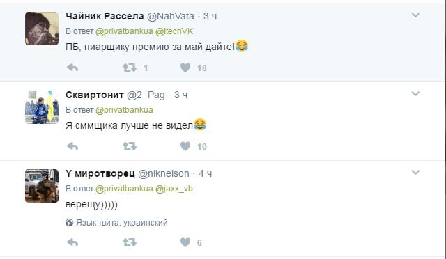 Соцсети взорвала шутка от одного из крупнейших банков в Украине