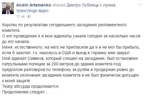 Комітет проголосував за позбавлення скандального Артеменка мандату, він образився