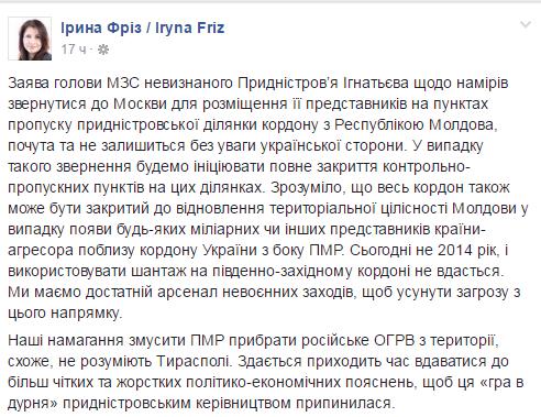 У Порошенко пригрозили закрыть границу с Приднестровьем