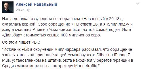 Сутичка Навального з олігархом Усмановим: політик поділився кумедною подробицею