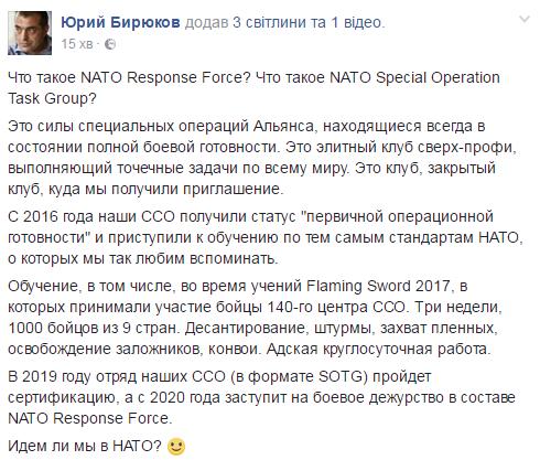 Украинцы войдут в силы НАТО: у Порошенко рассказали подробности