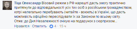 Вятрович призвал украинцев порвать родственные отношения с россиянами