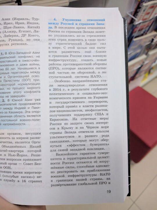 """""""Неофашисты низложили Януковича"""": о чем пишут русские школьные учебники"""