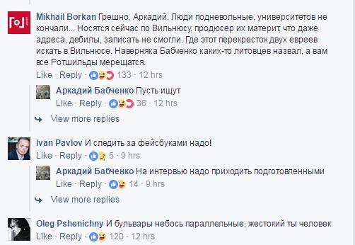 """""""Будуть знати, як шакалити"""": Бабченко познущався над російськими пропагандистами"""