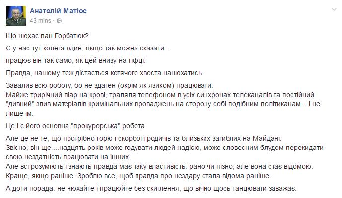 """""""Что он нюхает?"""" Матиос нашел виновного в провале дел против Януковича и Ко"""