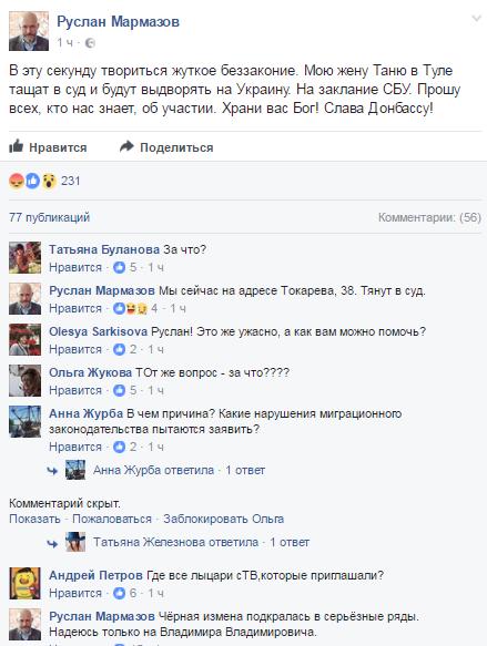 """""""На заклание СБУ"""": жену экс-рупора """"Шахтера"""" депортируют из России в Украину"""