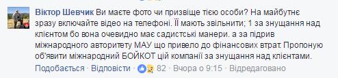 """""""Говори на русском"""": известная авиакомпания Украины угодила в языковой скандал"""