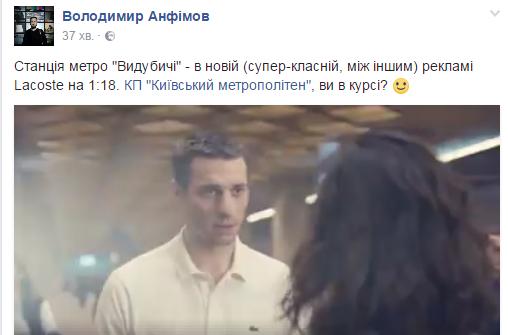 Lacoste создали одну из самых красивых реклам года: и ее снимали в Киеве