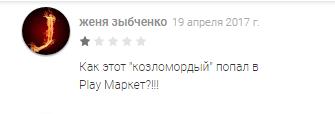 """Комбаты """"ДНР"""": в Google появилось приложение """"имени Моторолы"""""""