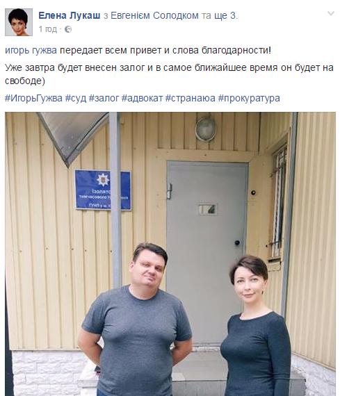 """""""Будет на свободе"""": появилась информация о дальнейшей судьбе скандального Гужвы"""