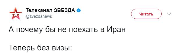 """""""Не забудьте чадру"""": в сети высмеяли россиян за безвиз с Ираном"""