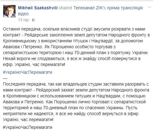 Звезда погасла: украинский телеканал выгнал одиозного Саакашвили