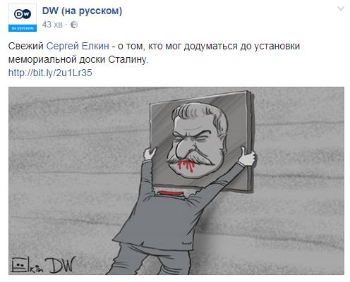 Зовсім без голови: Йолкін висміяв встановлення пам'ятної дошки Сталіну в Москві