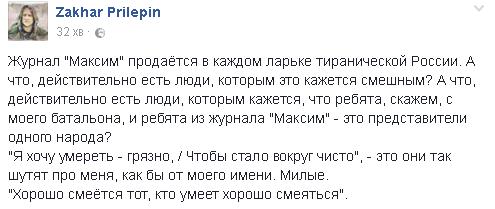 В России высмеяли известного пособника террористов на Донбассе