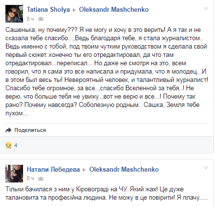 """""""Как же так?"""" Смерть известного украинского комментатора шокировала соцсети"""