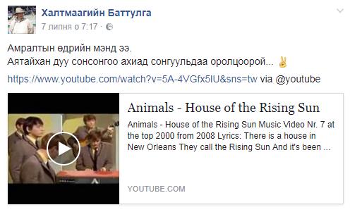 Президентом Монголії став качок, що постить Bon Jovi і Animals: мережа в захваті