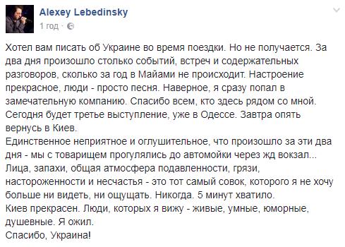 Російський співак розповів, як його вразила Україна за винятком одного епізоду