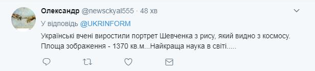 Видно з космосу: вчені виростили вражаючого Шевченка