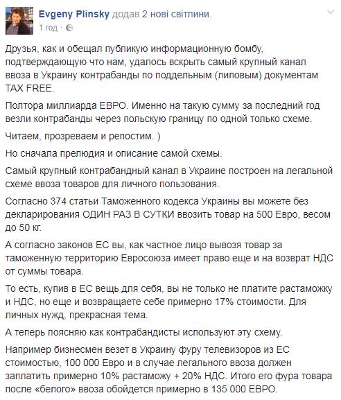 """Товар """"для себя"""": журналист раскрыл крупнейший канал ввоза в Украину контрабанды"""