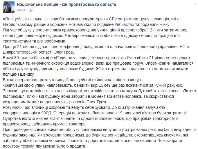 Жуткий расстрел бизнесмена на Днепропетровщине: полиция раскрыла убийство