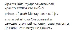 """""""Музыка ваша - полное…"""" Анна Седокова показала письмо """"фанатки"""" и вызывающее фото"""