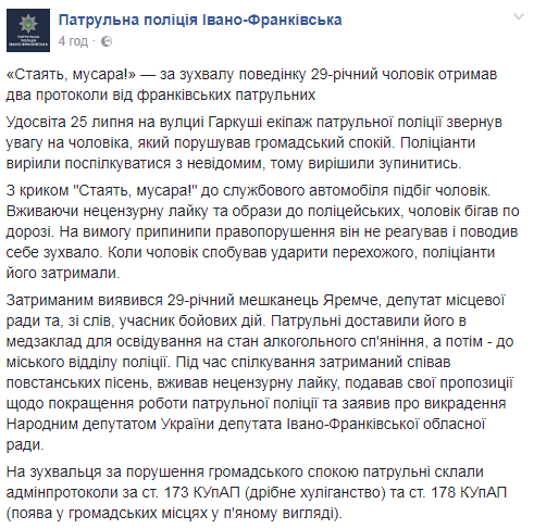 Пел о повстанцах и бросался на людей: в Ивано-Франковске задержали пьяного депутата