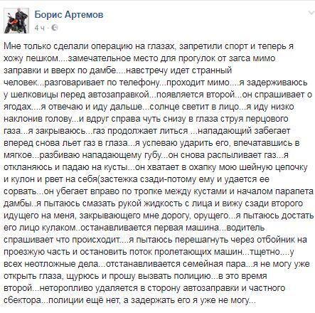 В центре Запорожья было совершено нападение на журналиста