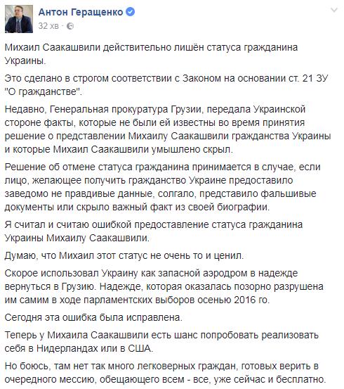 Геращенко о лишении Саакашвили гражданства Украины: пусть едет в США или Нидерланды