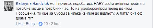 """""""Парень шел к успеху"""": задержанный НАБУ прокурор эпически прокололся"""