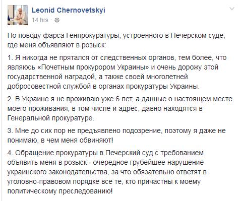 """""""Почетный прокурор"""" Черновецкий отреагировал на объявление в розыск"""