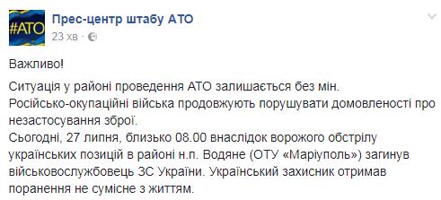 Трагические вести с Донбасса: в штабе АТО сообщили о потерях