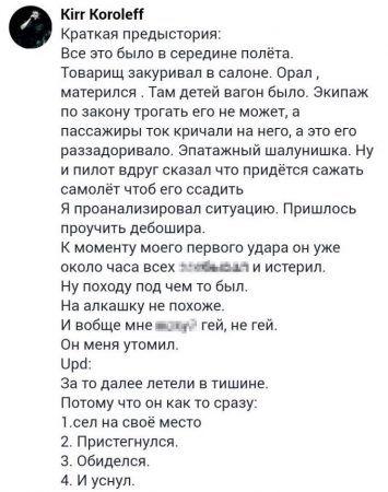 Побитий у літаку петербуржець боягузливо вибачився за свої слова про Росію