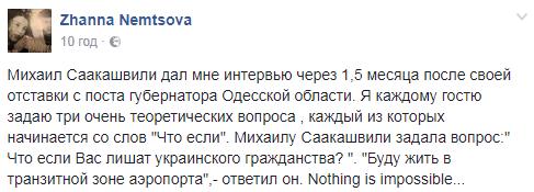 Дочь Немцова узнала, где теперь будет жить Саакашвили