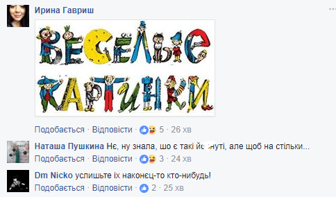"""""""Скріпна"""" художниця випустила альбом про Донбас: у мережі помирають від реготу"""