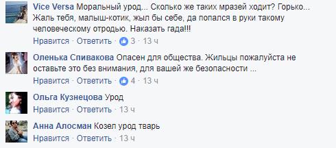 В Одессе мужчина выбросил котенка с 13 этажа, чтобы наказать дочь