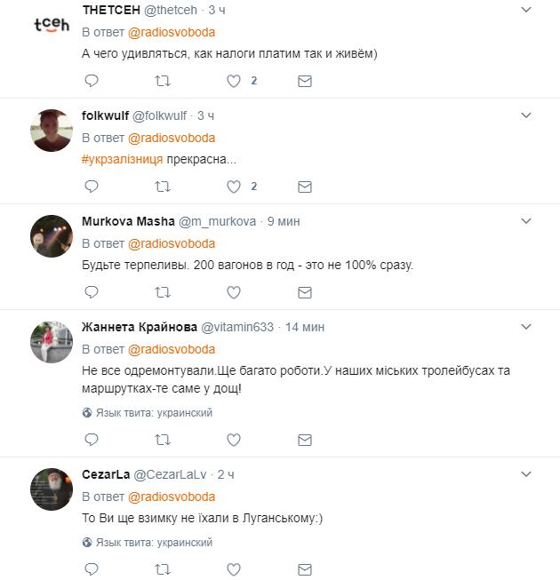"""Мокрая """"Укрзалізниця"""": в сети скандал из-за жутких условий в поезде"""
