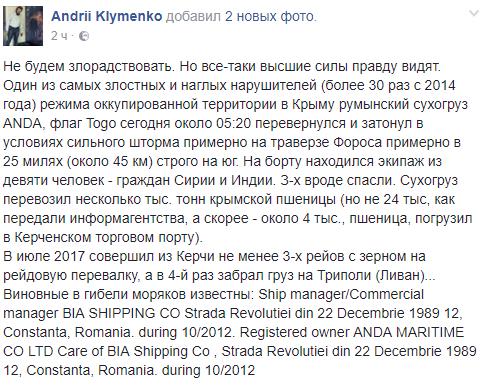 Крушение корабля у Крыма: вскрылись скандальные подробности о судне