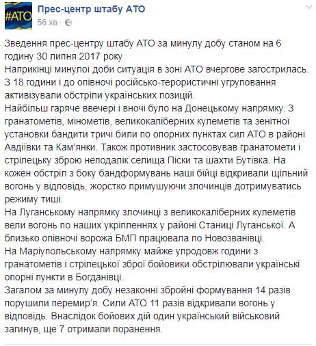 В силах АТО новые потери: штаб сообщил, где было горячее всего