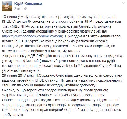 """Из плена """"ЛНР"""" освободили украинского блогера"""
